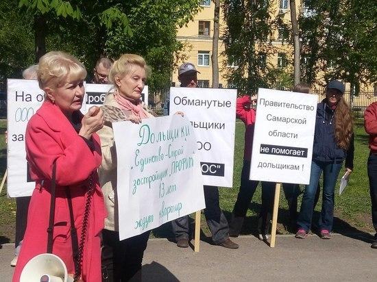 Обманутые жители Самары потребовали на митинге отменить долевое строительство