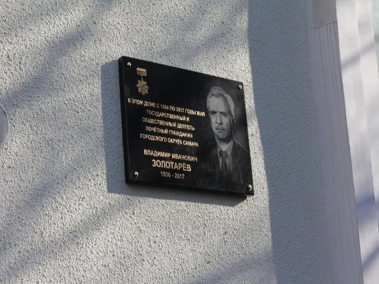 В Самаре открыли мемориальную доску в память о почетном гражданине Владимире Золотареве